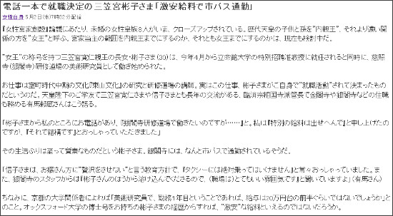 http://zasshi.news.yahoo.co.jp/article?a=20120502-00000303-jisin-peo