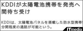 http://www.itmedia.co.jp/news/articles/0904/20/news070.html