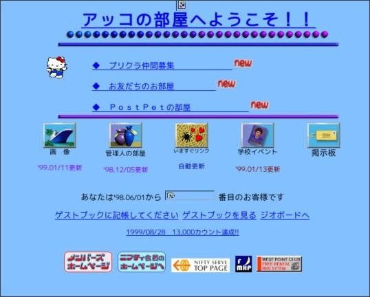 http://www.geocities.co.jp/Milkyway-Kaigan/9319/