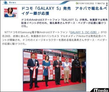 http://plusd.itmedia.co.jp/mobile/articles/1010/28/news031.html
