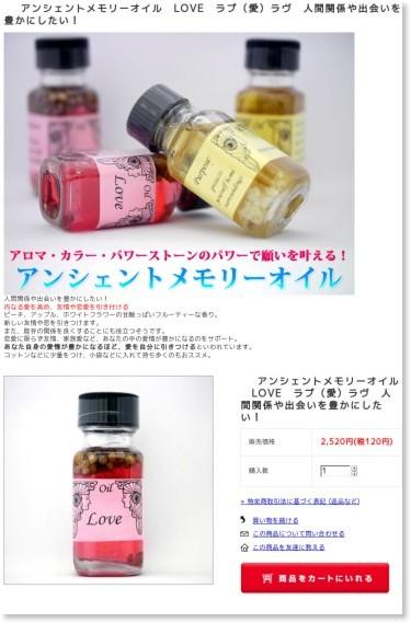 http://aromaventvert.shop-pro.jp/?pid=25637879