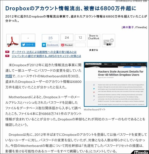 http://www.itmedia.co.jp/enterprise/articles/1609/01/news073.html