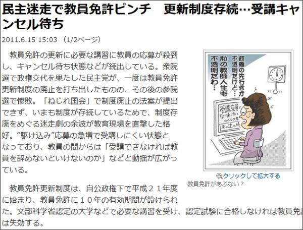 http://sankei.jp.msn.com/politics/news/110615/plc11061515050009-n1.htm