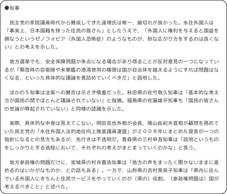 http://mytown.asahi.com/miyagi/news.php?k_id=04000001002100002