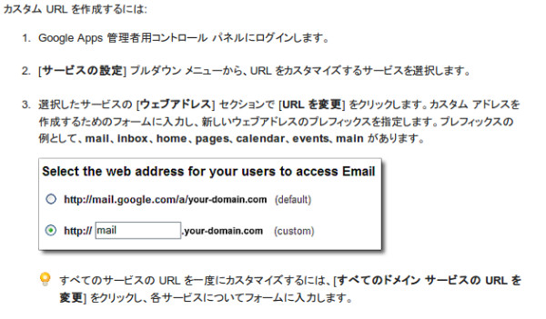 http://support.google.com/a/bin/answer.py?hl=ja&answer=53340