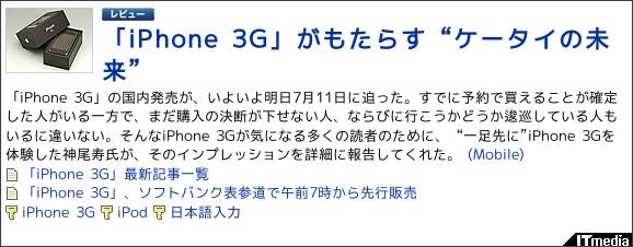 http://plusd.itmedia.co.jp/mobile/articles/0807/10/news013.html