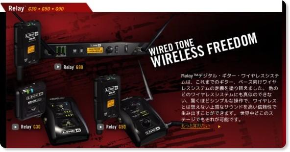 http://jp.line6.com/relay/