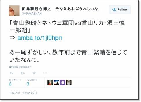 https://twitter.com/NAMAENAKI/status/595143920725598208