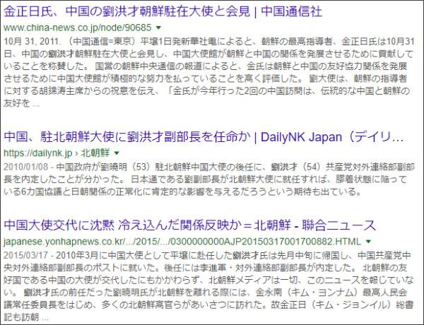 https://www.google.co.jp/search?ei=OAigWpGuDcvQ0gLNz624Dg&q=%E5%8A%89%E6%B4%AA%E6%89%8D&oq=%E5%8A%89%E6%B4%AA%E6%89%8D&gs_l=psy-ab.3..0.27840.27840.0.28481.1.1.0.0.0.0.130.130.0j1.1.0....0...1c.1.64.psy-ab..0.1.128....0.5itw6bvgeBw