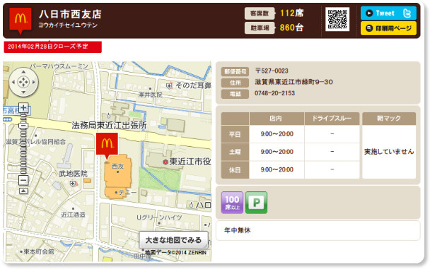 http://www.mcdonalds.co.jp/shop/map/map.php?strcode=25508