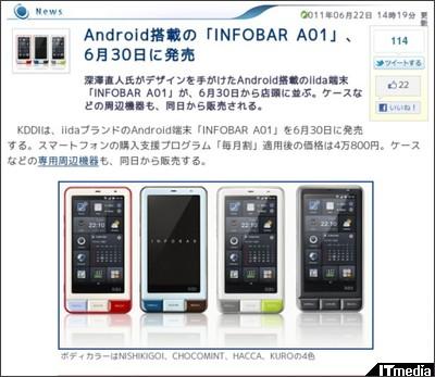 http://plusd.itmedia.co.jp/mobile/articles/1106/22/news046.html
