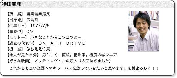 http://www.pressnet.co.jp/company/company_staff.shtml