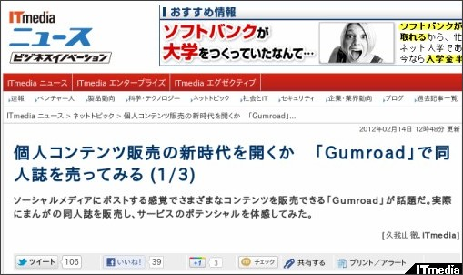 http://www.itmedia.co.jp/news/articles/1202/14/news056.html