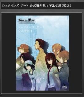 http://steinsgate.jp/goods_04.html