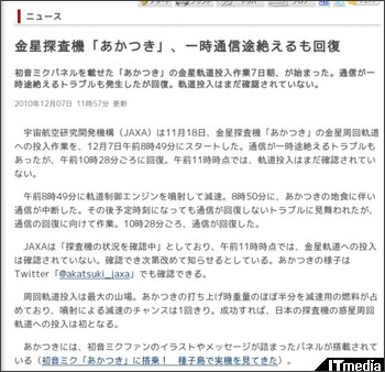 http://www.itmedia.co.jp/news/articles/1012/07/news030.html