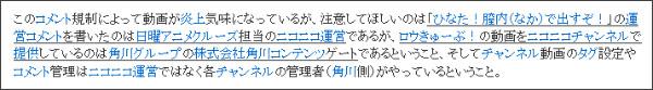 http://dic.nicovideo.jp/a/%E3%81%B2%E3%81%AA%E3%81%9F!%E8%86%A3%E5%86%85(%E3%81%AA%E3%81%8B)%E3%81%A7%E5%87%BA%E3%81%99%E3%81%9E!