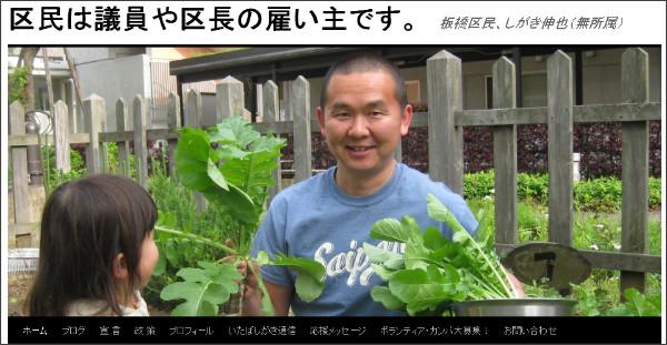 http://shigakishinya.jpn.org/