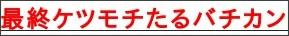 http://tokumei10.blogspot.jp/2013/10/howzat.html