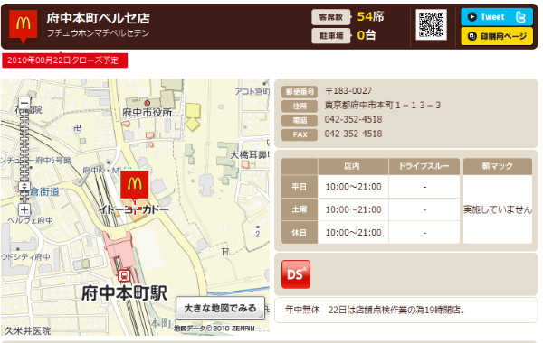 http://www.mcdonalds.co.jp/shop/map/map.php?strcode=13580