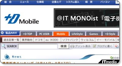 http://plusd.itmedia.co.jp/mobile/articles/0808/22/news092.html