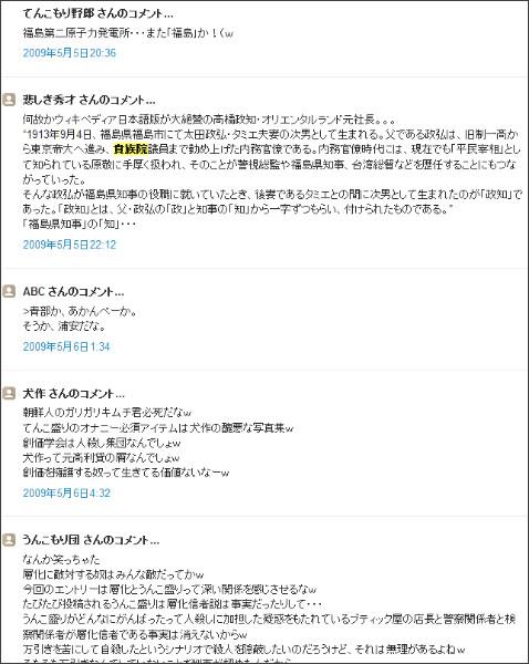 http://webcache.googleusercontent.com/search?q=cache:e8aUXYz3TP0J:tokumei10.blogspot.com/2009/05/blog-post_05.html+site:tokumei10.blogspot.com+%E8%B2%B4%E6%97%8F%E9%99%A2&cd=7&hl=ja&ct=clnk&gl=jp&source=www.google.co.jp