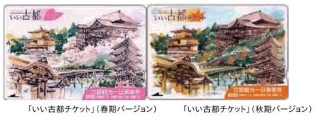http://www.kotsu.city.osaka.jp/news/houdou/h19/080222_iikoto.html