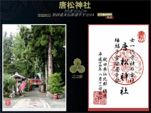 http://www.genbu.net/data/dewa/karamatu_title.htm