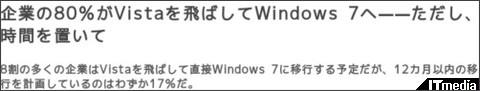 http://www.itmedia.co.jp/anchordesk/articles/0904/14/news037.html