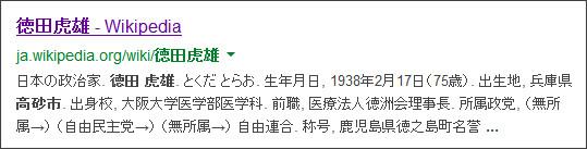 https://www.google.co.jp/#q=%E5%BE%B3%E7%94%B0%E8%99%8E%E9%9B%84%E3%80%80%E9%AB%98%E7%A0%82%E5%B8%82
