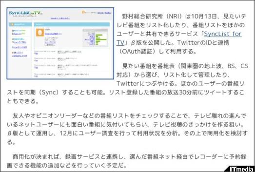 http://www.itmedia.co.jp/news/articles/1010/13/news081.html