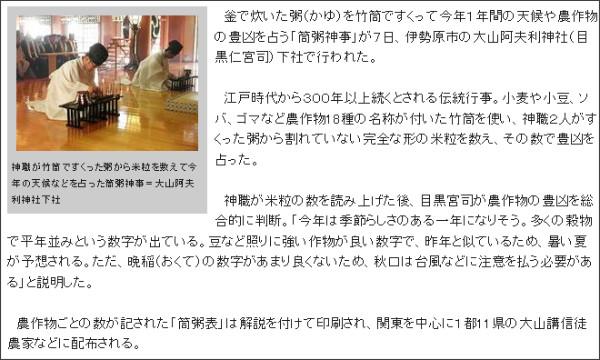 http://news.kanaloco.jp/localnews/article/1201070013/