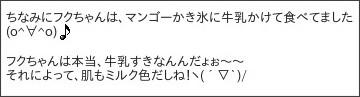 http://gree.jp/michishige_sayumi/blog/entry/589219301