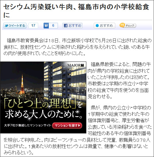 http://www.yomiuri.co.jp/national/news/20110818-OYT1T00830.htm
