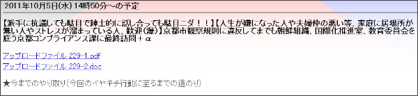 http://team-kansai.sakura.ne.jp/scheduler/scheduler.cgi?mode=view&no=229