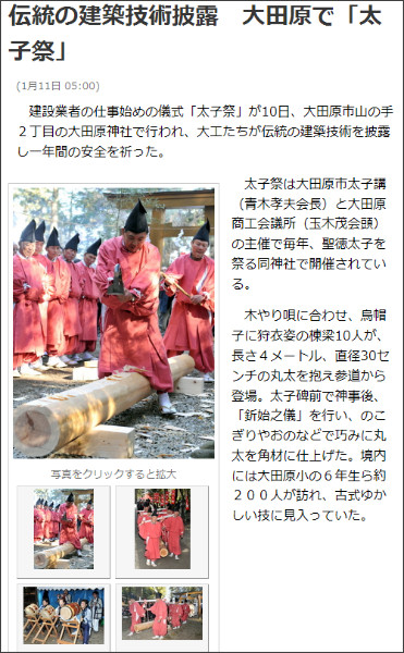 http://www.shimotsuke.co.jp/town/region/north/otawara/news/20120110/696634
