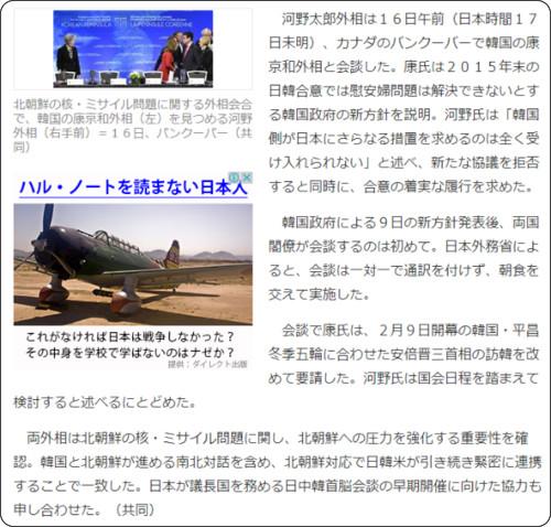 http://www.sankei.com/world/news/180117/wor1801170006-n1.html