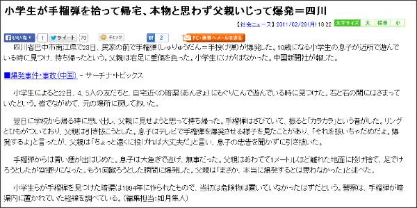 http://news.searchina.ne.jp/disp.cgi?y=2011&d=0228&f=national_0228_169.shtml