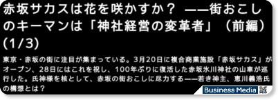 http://bizmakoto.jp/makoto/articles/0804/04/news124.html