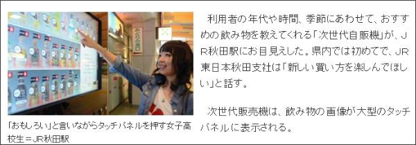 http://mytown.asahi.com/akita/news.php?k_id=05000001203280002