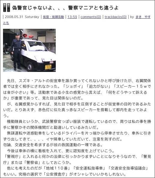 http://makiyasutomo.jugem.jp/?eid=96