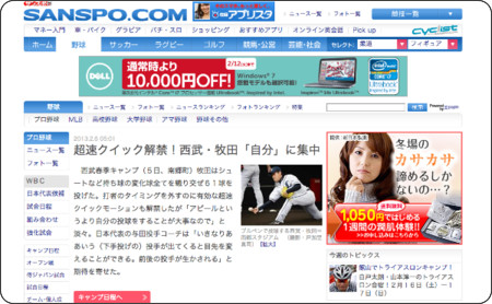 http://www.sanspo.com/baseball/news/20130206/lio13020606040001-n1.html