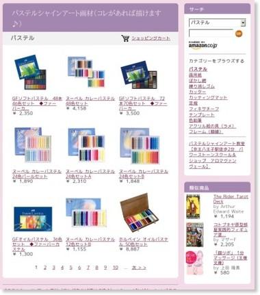 http://astore.amazon.co.jp/ventvert5-22