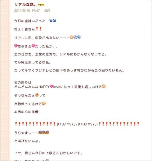 http://ueharamiyu.fc.yahoo.co.jp/6/622/