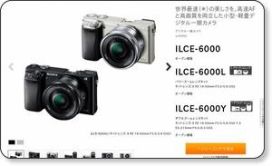 http://www.sony.jp/ichigan/products/ILCE-6000/