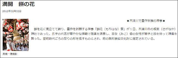 http://mytown.asahi.com/kyoto/news.php?k_id=27000001202020002