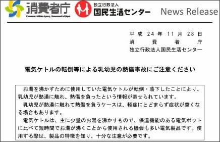 http://www.kokusen.go.jp/pdf/n-20121128_1.pdf