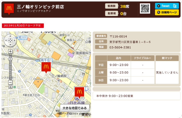 http://www.mcdonalds.co.jp/shop/map/map.php?strcode=13771
