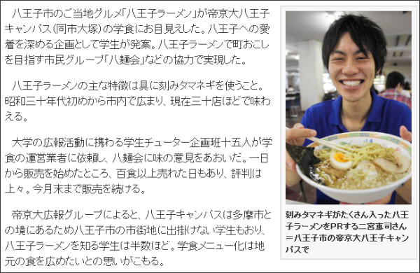 http://www.tokyo-np.co.jp/article/tokyo/20130723/CK2013072302000150.html