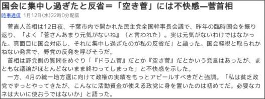 http://headlines.yahoo.co.jp/hl?a=20110112-00000164-jij-pol