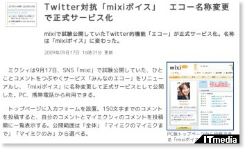 http://www.itmedia.co.jp/news/articles/0909/17/news080.html